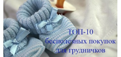 Топ-10 бесполезных покупок для грудничков