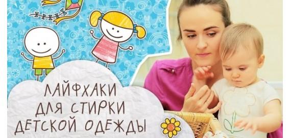 Как быстро и качественно отстирать детскую одежду