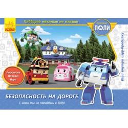 Игра Robocar Poli детская фото