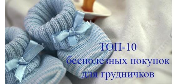 Топ-10 непотрібних покупок для немовлят