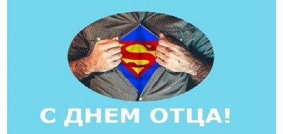 14 октября день отца в Украине!
