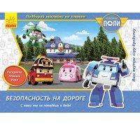 Игра Robocar Poli Безопасность на дороге рус.
